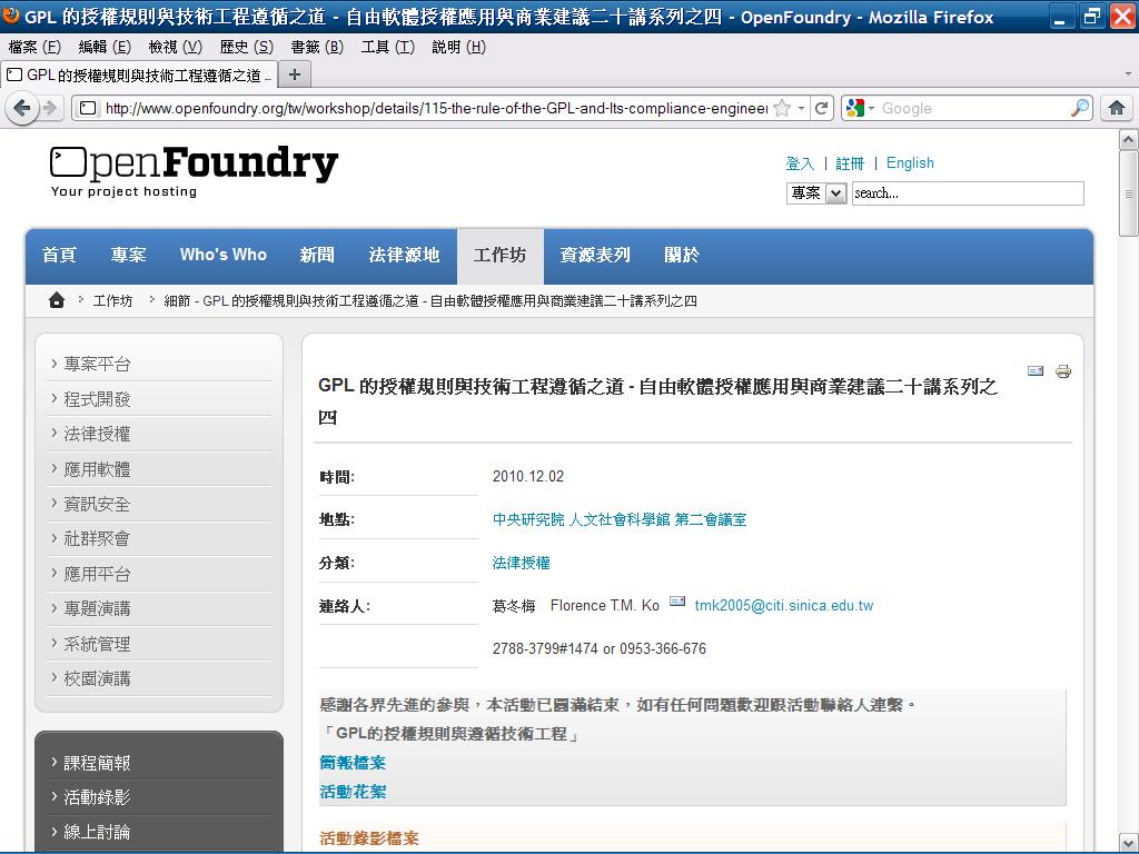 GPL 的授權規則與技術工程遵循之道 - 自由軟體授權應用與商業建議二十講系列之四 - OpenFoundry_1315744632401