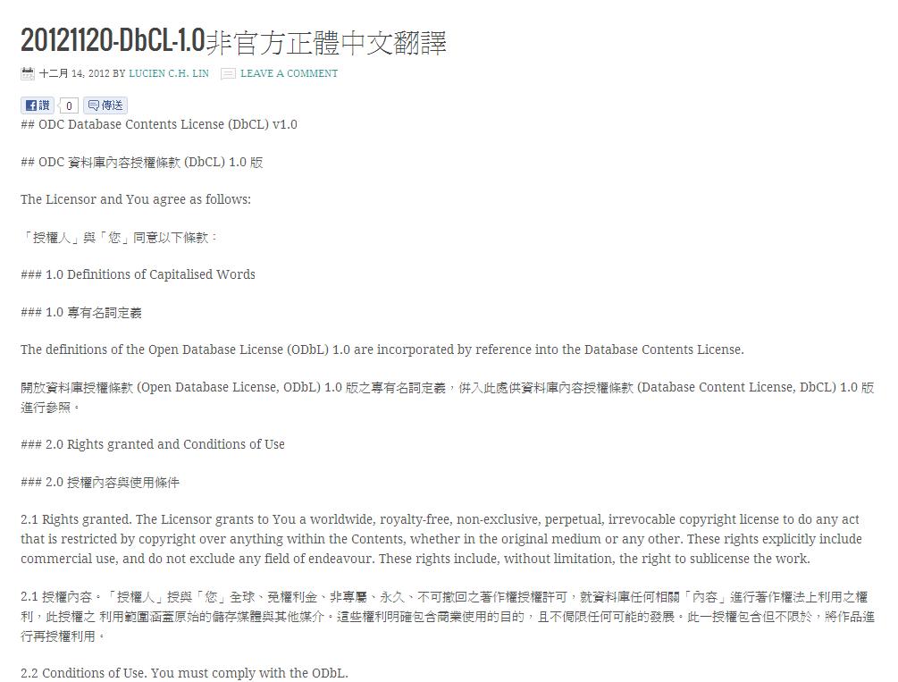 20121120-DbCL-1.0非官方正體中文翻譯_1355473587253