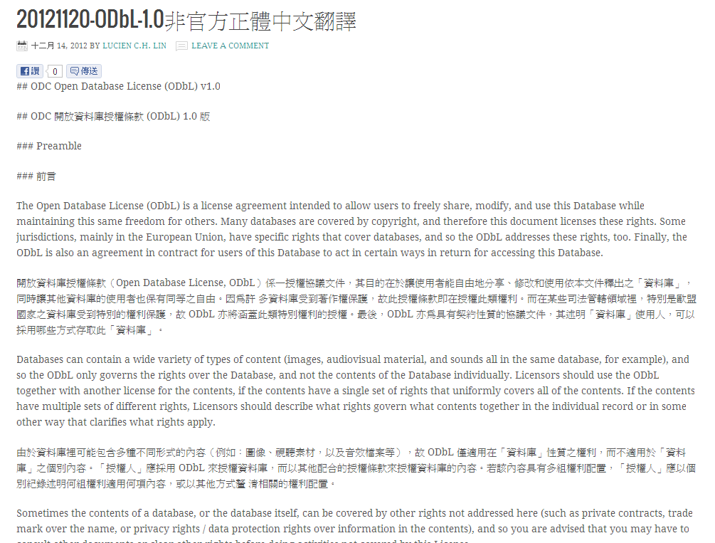 20121120-ODbL-1.0非官方正體中文翻譯_1355473618888