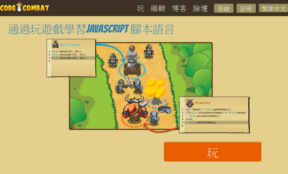 CodeCombat_1390817493496