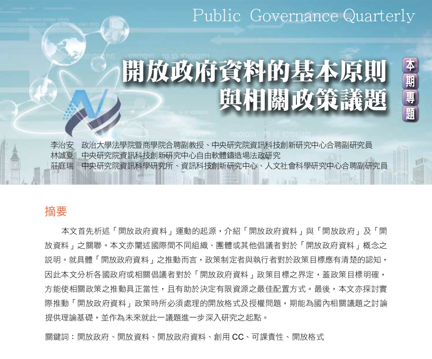 2014.3-Basic_Principles_of_Open_Government_Data_and_Related_Policy_Issues
