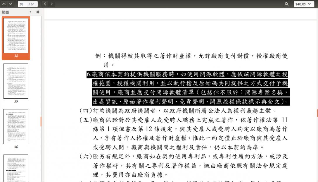 招標相關文件及表格-行政院工程會全球資訊網 - Mozilla Firefox_233